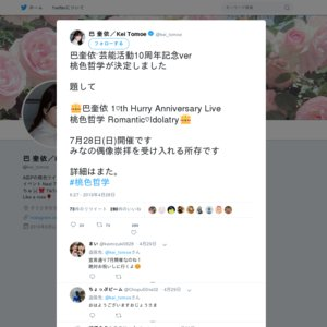 巴奎依 1♡th Hurry Anniversary Live 桃色哲学 Romantic♡Idolatry