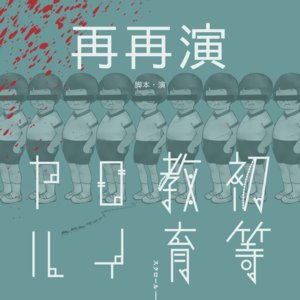演劇ユニット【爆走おとな小学生】 第十回全校集会『初等教育ロイヤル』 東京 5/31 ソワレ