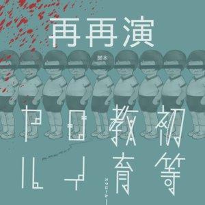 演劇ユニット【爆走おとな小学生】 第十回全校集会『初等教育ロイヤル』 東京 6/1 マチネ