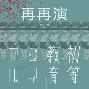 演劇ユニット【爆走おとな小学生】 第十回全校集会『初等教育ロイヤル』 東京 6/2 マチネ