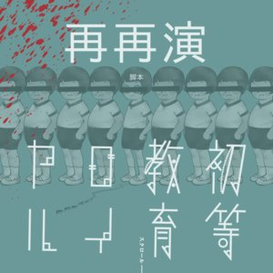 演劇ユニット【爆走おとな小学生】 第十回全校集会『初等教育ロイヤル』 東京 6/2 ソワレ