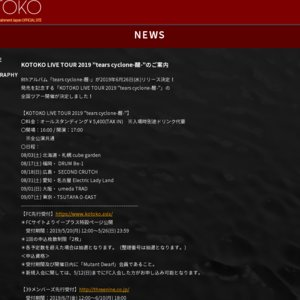 "KOTOKO LIVE TOUR 2019 ""tears cyclone-醒-"" 東京公演"