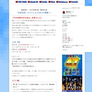 未来切符~カコとミライの6つの物語~ 5/5 19:00 カコ編