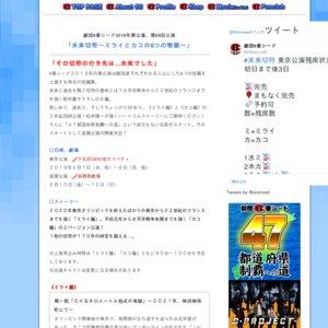 未来切符~カコとミライの6つの物語~ 5/6 19:00 イベント編
