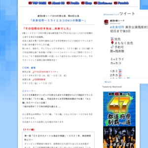 未来切符~カコとミライの6つの物語~ 5/5 12:00 カコ編