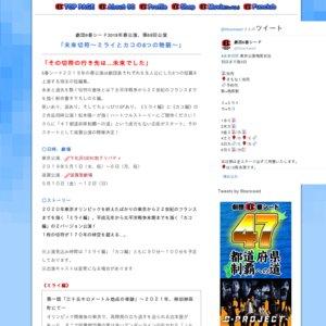 未来切符~カコとミライの6つの物語~ 5/6 12:00 ミライ編