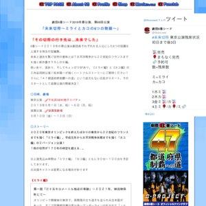 未来切符~カコとミライの6つの物語~ 5/6 15:30 カコ編