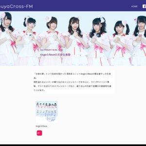 「Ange☆Reveの天使な黄昏」第18回生放送