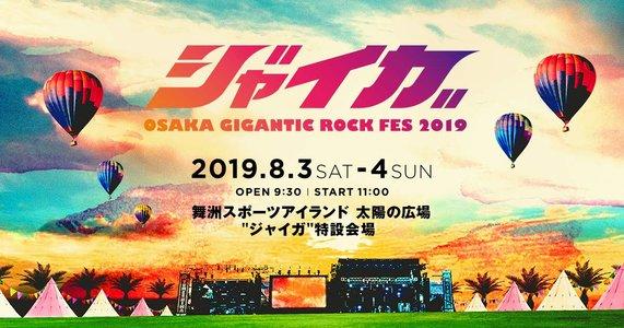 ジャイガ OSAKA MAISHIMA ROCK FES 2019 【1日目】