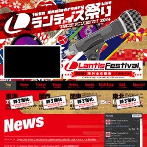 10th Anniversary Live ランティス祭り ~2日目~