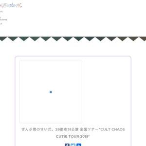 """ぜんぶ君のせいだ。全国ツアー""""CULT CHAOS CUTIE TOUR 2019"""" 兵庫"""