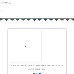 """ぜんぶ君のせいだ。全国ツアー""""CULT CHAOS CUTIE TOUR 2019"""" 沖縄 1日目"""