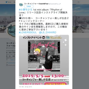 小澤ちひろ(pro.LOVERSSOUL) 1st mini album「Rhythm of Love」発売記念インストアライヴ in コーチャンフォー美しが丘店