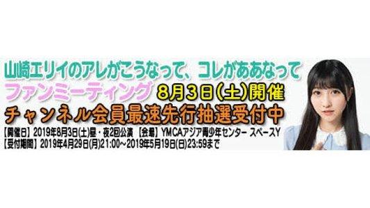 山崎エリイの「アレがこうなって、コレがああなって」ファンミーティング(昼公演)
