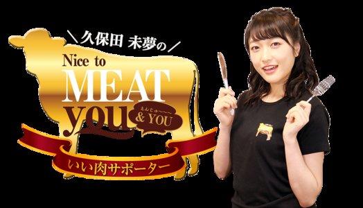 久保田未夢のNice to MEAT you & YOU【第1回MEATing 夜の部】