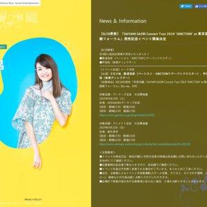 "「HAYAMI SAORI Concert Tour 2019 ""JUNCTION"" at 東京国際フォーラム」発売記念イベント ゲーマーズ回 1回目"