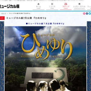 ミュージカル座7月公演 『ひめゆり』 7/12(金)18:00 星組