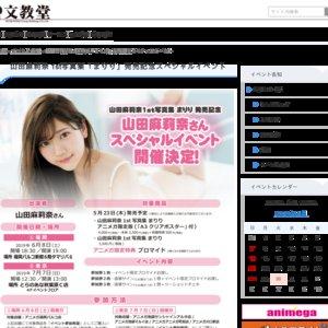山田麻莉奈 1st写真集「まりり」発売記念スペシャルイベント 東京13:00