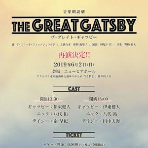 音楽朗読劇「ザ・グレイト・ギャツビー」再演 昼の部