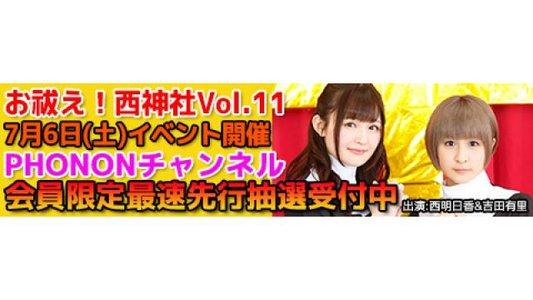 お祓え!西神社DVD発売イベント~集え!西神社イレブン~ 【二部】