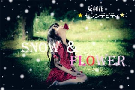 友利花☆バースデイ直前ライブ☆セレンデピティ☆  〜SNOW & FLOWER~ 雪の部