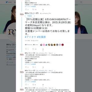RY's×AKIHABARAゲーマーズ本店 定期公演 2019/06/28