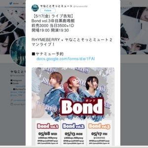Bond vol.3