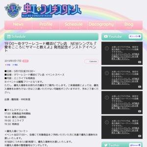19:00~@タワーレコード横浜ビブレ店 NEWシングル『愛をこころにサマーと数えよ』発売記念インストアイベント