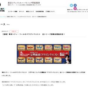 東京シティ・フィルのドラゴンクエスト すぎやまこういち 交響組曲「ドラゴンクエスト」全シリーズ演奏会 交響組曲「ドラゴンクエストVI」幻の大地