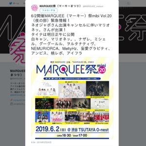 MARQUEE祭mini Vol.20