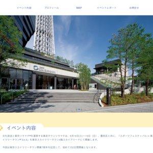 スポーツフェスティバル in 東京スカイツリータウン® Vol.6 「乾杯イベント」