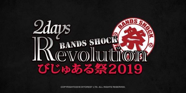 Bands Shock REVOLUTION~びじゅある祭2019~ 1日目