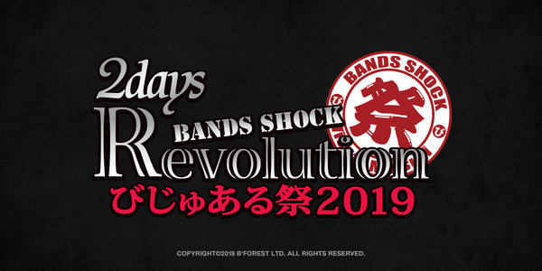 Bands Shock REVOLUTION~びじゅある祭2019~ 2日目