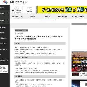 『甲鉄城のカバネリ 海門決戦』スタッフトーク付き上映会