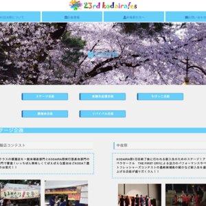 一橋大学 第23回 KODAIRA祭 深川麻衣トークショー