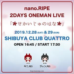 nano.RIPE TOUR 2019「せかいじゅのはな」【東京公演】DAY1
