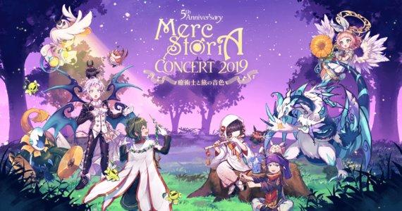 5th Anniversary メルクストーリアコンサート2019 - 癒術士と旅の音色