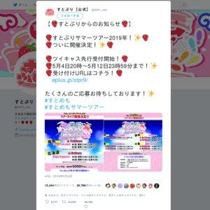 すとろべりーめもりー vol.9 仙台公演