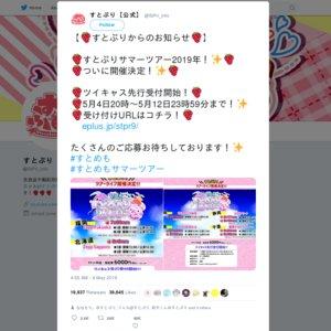 すとろべりーめもりー vol.9 神戸公演DAY2