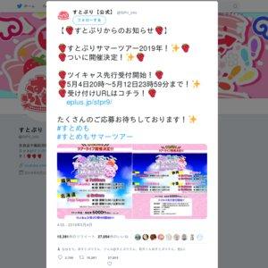 すとろべりーめもりー vol.9 幕張公演DAY2