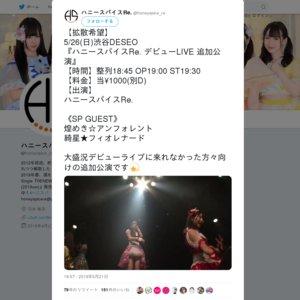 ハニースパイスRe. デビューイベント -RENEW- 追加公演