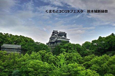 くまもと2019フェスタ 熊本城新緑祭