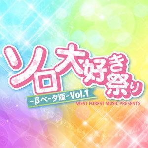 ソロ大好き祭り-βベータ版-Vol.1