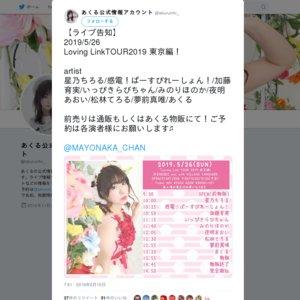 Loving Link TOUR 2019〜東京編〜