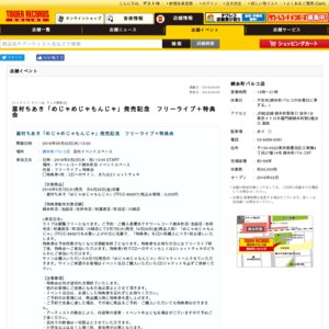 眉村ちあき「めじゃめじゃもんじゃ」発売記念 フリーライブ+特典会