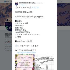 COSMICBOX vol.87