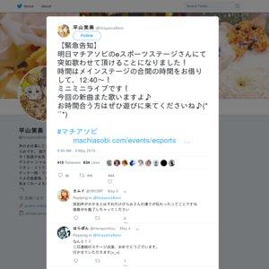 マチ★アソビ vol.22 2日目 eスポーツステージとくしま ミニライブ