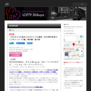 「ゼロからでも始められるアイドル運営」刊行5周年記念ライブ&トーク「17歳」東京編・昼の部