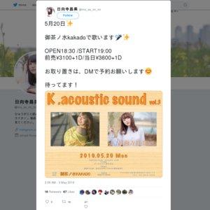 K .acoustic sound vol.3