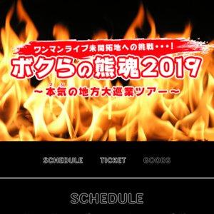 ボクらの熊魂2019 ~本気(マジ)の地方大巡業ツアー~  【埼玉公演】